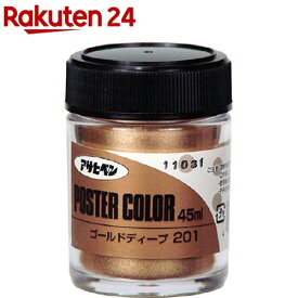 アサヒペン 水性ポスターカラー 特色 ゴールドディープ(45ml)【アサヒペン】