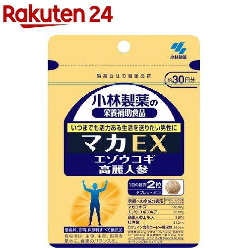 小林製薬の栄養補助食品マカEX約30日分60粒