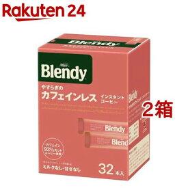 ブレンディ パーソナルインスタントコーヒー やすらぎのカフェインレス(2g*32本入*2箱セット)【ブレンディ(Blendy)】