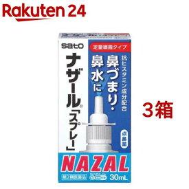 【第2類医薬品】ナザール「スプレー」ポンプ(30mL*3コセット)【evm4】【ナザール】
