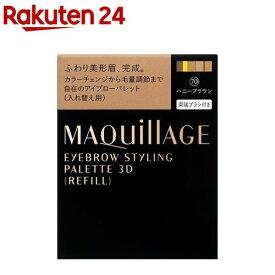資生堂 マキアージュアイブロースタイリング 3D 70 レフィル(4.2g)【マキアージュ(MAQUillAGE)】