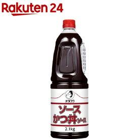 オタフクソース ソースかつ丼ソース(2.1kg)【オタフクソース】