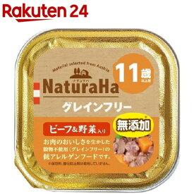 ナチュラハ グレインフリー ビーフ&野菜入り 11歳以上用(100g)[ドッグフード]