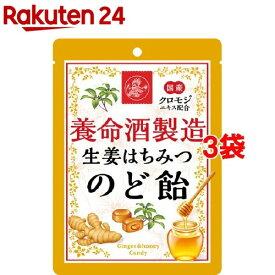 養命酒製造 生姜はちみつのど飴(76g*3袋セット)