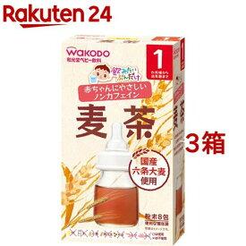 和光堂 飲みたいぶんだけ 麦茶 1ヶ月から幼児期まで(1.2g*8包入*3コセット)【飲みたいぶんだけ】