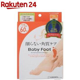 ベビーフット イージーパック DP60分タイプ Mサイズ(35mL*2)【body_4】【ベビーフット(BABY FOOT)】