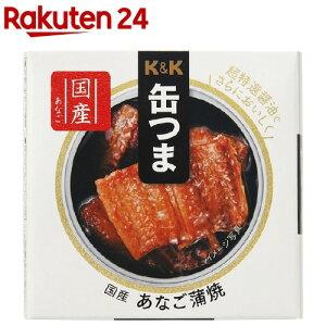K&K 缶つま 国産 あなご蒲焼(40g)【K&K 缶つま】