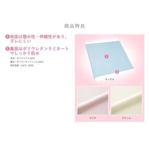 リフレ防水シーツスムースニットタイプレギュラーサイズクリーム
