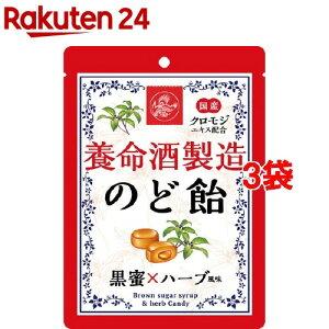 【訳あり】養命酒製造 のど飴 黒蜜*ハーブ風味(76g*3袋セット)