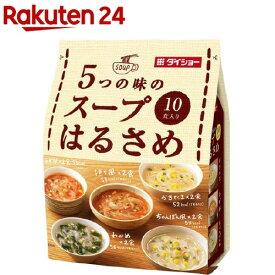 5つの味のスープはるさめ(10食入)