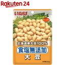 いなば 北海道産豆100%大豆 食塩無添加(50g)