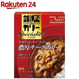 【訳あり】銀座カリースペシャリテ 濃厚チーズカリー 中辛(180g)【明治 銀座シリーズ】