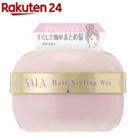 サラ まとめ髪メイクワックスEX(90g)【kane10】【SALA(サラ)】
