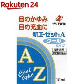 【第2類医薬品】新エーゼットA クールタイプ(10ml)【KENPO_01】【エーゼット】[花粉対策]