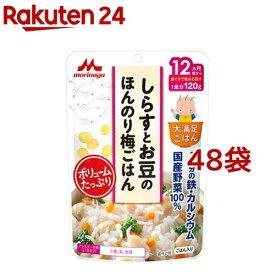 大満足ごはん しらすとお豆のほんのり梅ごはん(120g*48袋セット)【大満足ごはん】