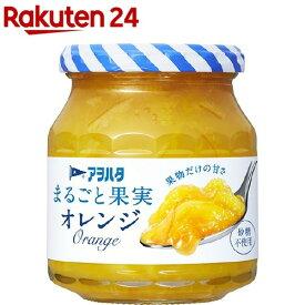 アヲハタ まるごと果実 オレンジ(250g)【アヲハタ】