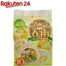 選べるスープ春雨 減塩(10食)【ひかり味噌】
