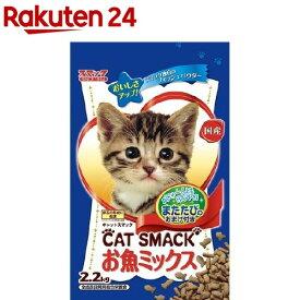 キャットスマックお魚ミックス(2.2kg)【キャットスマック】[キャットフード]