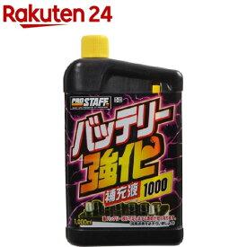 プロスタッフ バッテリー強化補充液1000(1000ml)【プロスタッフ(自動車用品)】