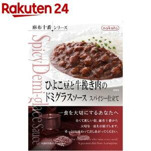 nakato 麻布十番シリーズ ひよこ豆と牛挽き肉のドミグラスソース スパイシー仕立て(180g)【麻布十番シリーズ】