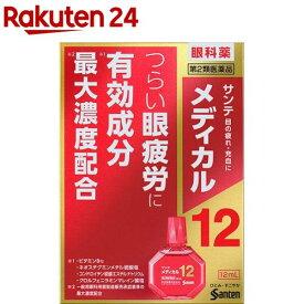 【第2類医薬品】サンテメディカル12(12mL)【KENPO_08】【KENPO_11】【サンテ】