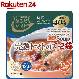 からだシフト 糖質コントロール 満足Soup 完熟トマトのスープ(160g*12袋セット)【からだシフト】
