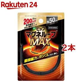 ピップ マグネループMAX ブラック 50cm(2本セット)【ピップ マグネループ】