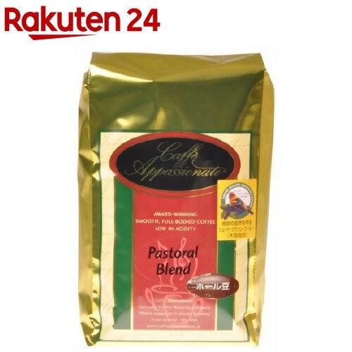 カフェアパショナートパストラルブレンド(ホール豆)