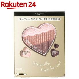 資生堂 インテグレート ヌーディーグラデアイズ RD752(3.3g)【インテグレート】