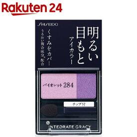 資生堂 インテグレート グレイシィ アイカラー バイオレット284(2g)【インテグレート グレイシィ】