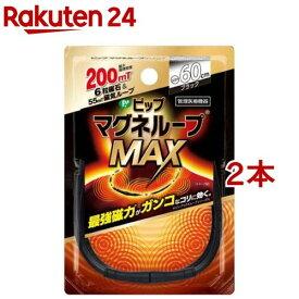 ピップ マグネループMAX ブラック 60cm(2本セット)【ピップ マグネループ】