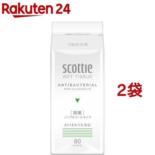 スコッティ ウェットティシュー 除菌 ノンアルコールタイプ つめかえ用(80枚入*2コセット)【スコッティ(SCOTTIE)】