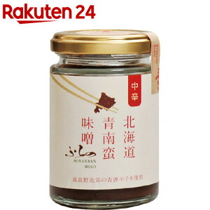 【訳あり】北海道ふらの青南蛮味噌(中辛)(125g)