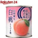 日本のめぐみ 山形育ち 白桃 もちづき種(215g)
