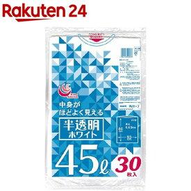半透明ホワイトゴミ袋 45L(30枚入)