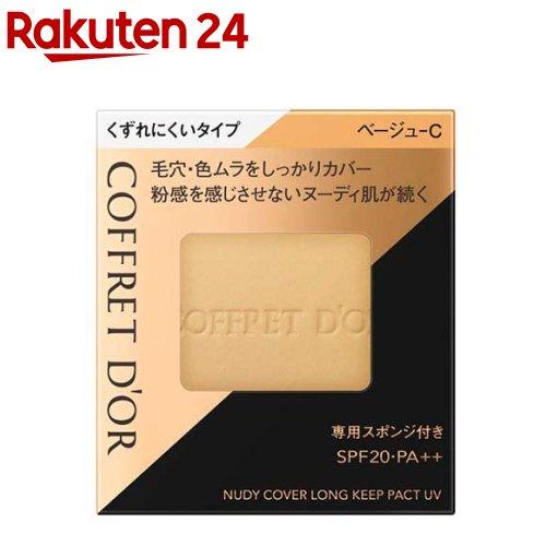 コフレドール ヌーディカバー ロングキープパクトUV ベージュC(9.5g)【コフレドール】