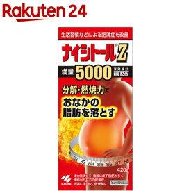 【第2類医薬品】ナイシトールZ(420錠)【KENPO_08】【KENPO_11】【ナイシトール】