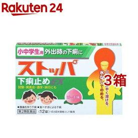 【第2類医薬品】小中学生用ストッパ下痢止めEX(12錠*3箱セット)【ストッパ】