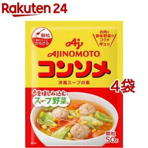 味の素KK コンソメ 顆粒 袋(50g*4袋セット)【味の素(AJINOMOTO)】
