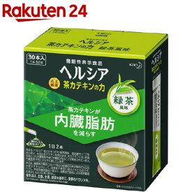 ヘルシア 茶カテキンの力 緑茶風味(3.0g*30本入)【ヘルシア】