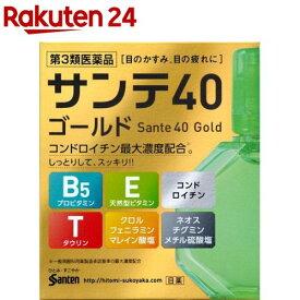 【第3類医薬品】サンテ40ゴールド(12ml)【KENPO_08】【サンテ】