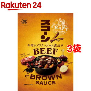 湖池屋 KOIKEYA CRAFTスコーン 牛肉のブラウンソース煮込み(70g*3袋セット)【湖池屋(コイケヤ)】
