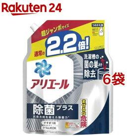 アリエール ジェル 除菌プラス 洗濯洗剤 液体 詰替 超ジャンボサイズ(1430g*6袋セット)【アリエール】