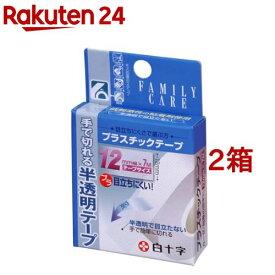 ファミリーケア(FC) プラスチックテープ 12mmX7m(1コ入*2コセット)【ファミリーケア(FC)】