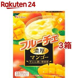 ハウス フルーチェ 濃厚マンゴー(150g*3箱セット)【フルーチェ】