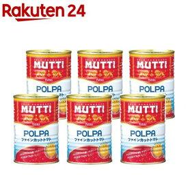 ムッティ ファインカットトマト(400g*6缶セット)[缶詰]