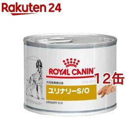 ロイヤルカナン 食事療法食 犬用 ユリナリー S/O 缶(200g*12缶セット)【ロイヤルカナン療法食】