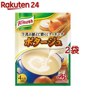 クノール スープ ポタージュ(2袋セット)【クノール】