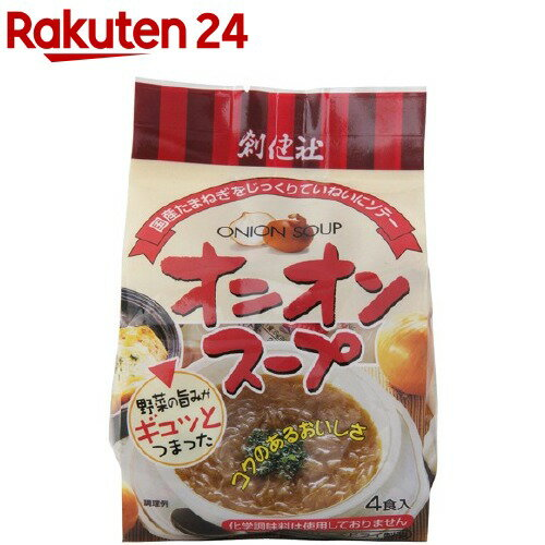 創健社 オニオンスープ(4食)【創健社】
