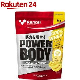 Kentai(ケンタイ) パワーボディ100%ホエイプロテイン バナナラテ風味(1kg)【kentai(ケンタイ)】